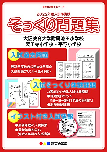 (2022年度入試準備版 そっくり問題集) 大阪教育大学附属池田・天王寺・平野小学校