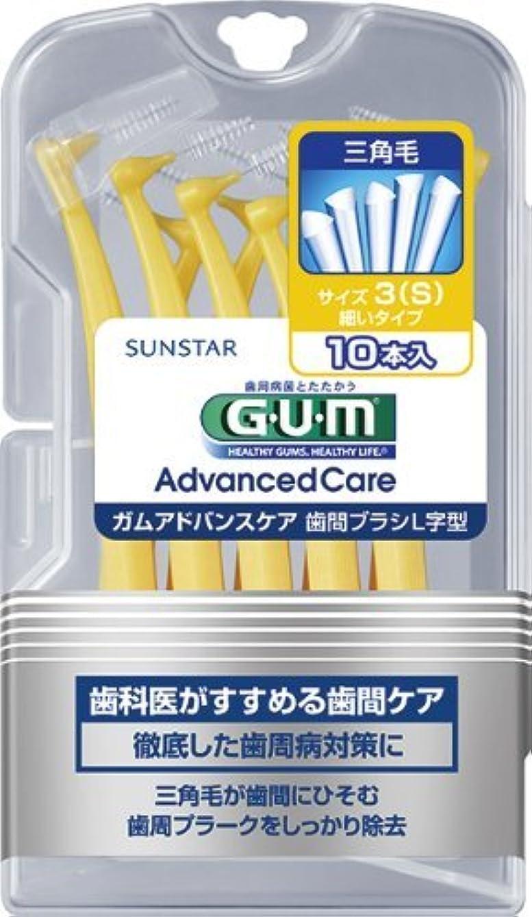 上級ラケット会計GUM(ガム) 歯間ブラシ L字型 (S) 10本入り 6セット