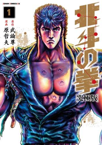Hokuto no Ken Ultimate Edition - Vol.1 (Xenon Comics DX) Manga