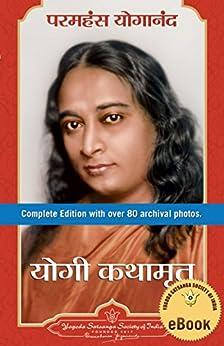 Autobiography of a Yogi (Marathi) (Marathi Edition) by [Paramahansa Yogananda]