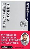 人民元改革と中国経済の近未来 (角川oneテーマ21)