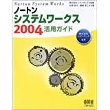 ノートン・システムワークス2004活用ガイド