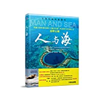 Large-scale environmental science books: Man and the Sea (with CD)(Chinese Edition)