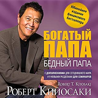 Rich Dad, Poor Dad: The 20th Anniversary Edition (Russian Edition) audiobook cover art