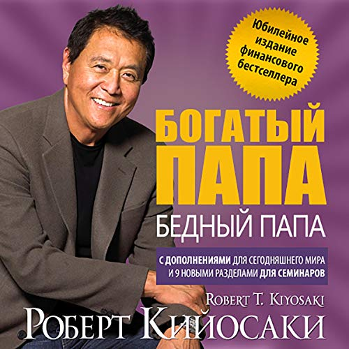 Couverture de Rich Dad, Poor Dad: The 20th Anniversary Edition (Russian Edition)