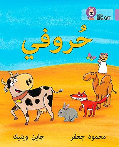 My Letters: Level 1 (KG) (Collins Big Cat Arabic Reading Programme) by Mahmoud Gaafar