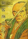 剣客商売 35 (SPコミックス)