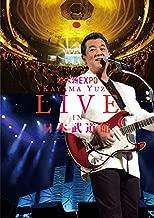 若大将EXPO〜夢に向かって いま〜 加山雄三 LIVE in 日本武道館 [DVD]...