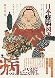 日本疫病図説