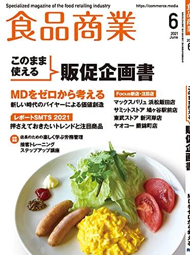 食品商業 2021年 06月号 [雑誌]