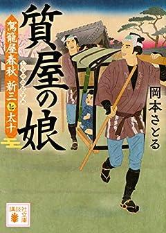 質屋の娘 駕籠屋春秋 新三と太十 (講談社文庫)