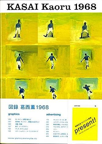 KASAI Kaoru 1968ー図録 葛西薫1968