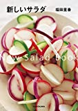 新しいサラダ