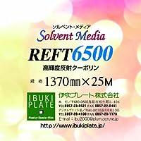 溶剤インクジェットメディア 反射ターポリン 高輝度亀甲格子柄タイプ REFT6500 1370㎜x25M (屋外短期用)