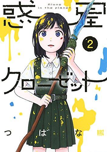 惑星クローゼット (2) (バーズコミックス)