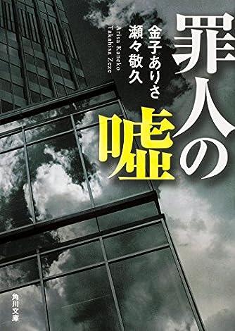 罪人の嘘 (角川文庫)