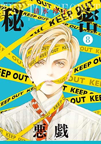 秘密 season 0 8 (花とゆめコミックススペシャル)