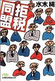 拒税同盟 (日経ビジネス人文庫)
