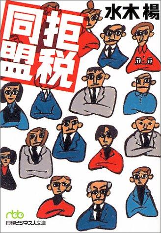 拒税同盟 (日経ビジネス人文庫)の詳細を見る