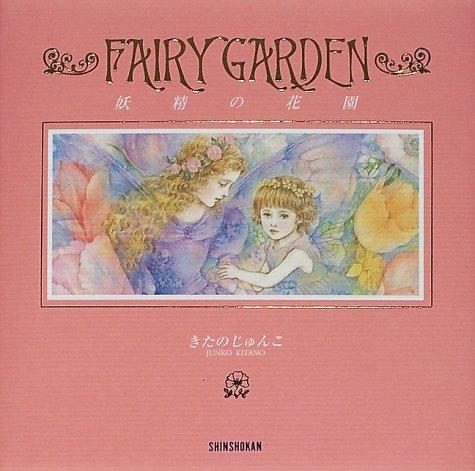FAIRY GARDEN―妖精の花園