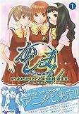 かしまし~ガール・ミーツ・ガール~(1) (電撃コミックス)