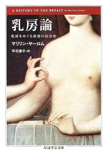 乳房論―乳房をめぐる欲望の社会史 (ちくま学芸文庫)