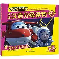 超级飞侠学前汉语分级读物 第2级 奇妙太空之旅