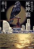 死神鴉―横浜狼犬(ハウンドドッグ)〈2〉 (光文社文庫)