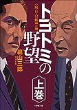 分冊版 トヨトミの野望 上巻 (小学館文庫)
