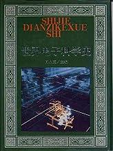 世界电子科学史 (Chinese Edition)