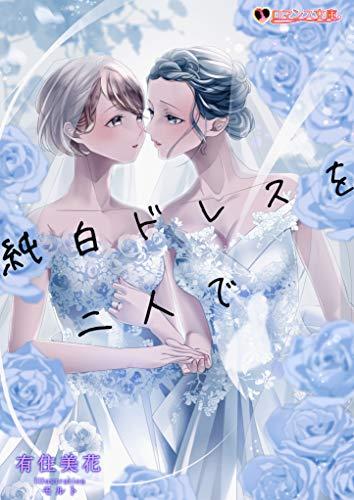純白ドレスを二人で (ロマンス文庫)