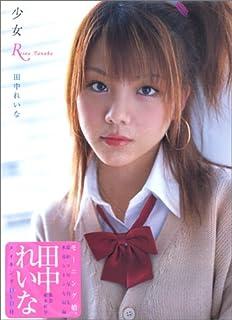 田中れいな写真集「少女R」