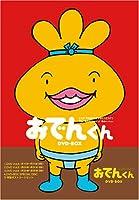 リリー・フランキー PRESENTS おでんくん DVD-BOX 2