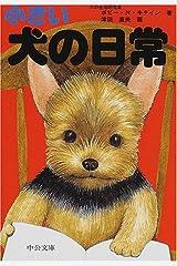 小さい犬の日常 (中公文庫―てのひら絵本) 文庫