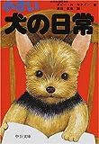 小さい犬の日常 (中公文庫―てのひら絵本)
