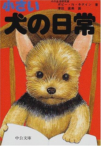 小さい犬の日常 (中公文庫―てのひら絵本)の詳細を見る