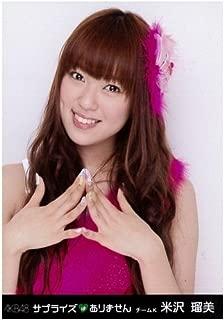 AKB48公式生写真 サプライズはありません【米沢瑠美】
