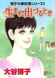翔子の事件簿シリーズ 23巻 表紙画像