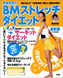 TJムック「饗庭秀直のBMストレッチダイエット 最新版」 (TJ mook)