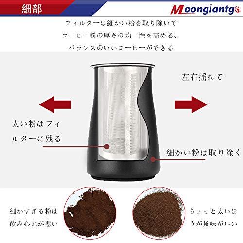 Moongiantgo コーヒーミル 電動製粉機 グラインダー 5段階変速調整 家庭用 手作りコーヒー 大容量 合金鋼刃 (黒:110V)