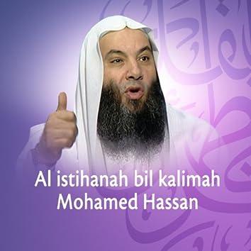 Al istihanah bil kalimah (Quran - Coran - Islam - Discours - Dourous)