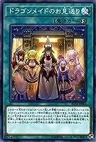 ドラゴンメイドのお見送り ノーマル 遊戯王 イグニッション・アサルト igas-jp064