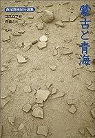 蒙古と青海 (西域探検紀行選集)