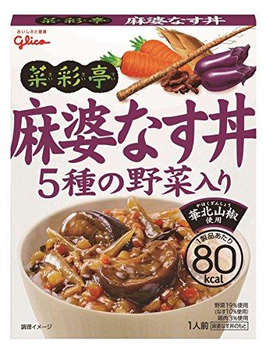 江崎グリコ 菜彩亭 麻婆なす丼 140g×10個