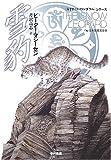 雪豹(ユキヒョウ)