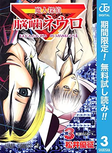 魔人探偵脳噛ネウロ モノクロ版【期間限定無料】 3 (ジャンプコミックスDIGITAL)