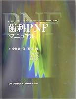 歯科PNFマニュアル