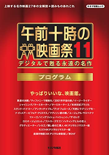 午前十時の映画祭11 プログラム (キネ旬ムック)
