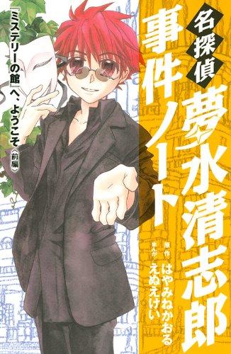 名探偵夢水清志郎事件ノート 『ミステリーの館』へ、ようこそ <前編> (KCデラックス なかよし) - えぬえ けい, はやみね かおる