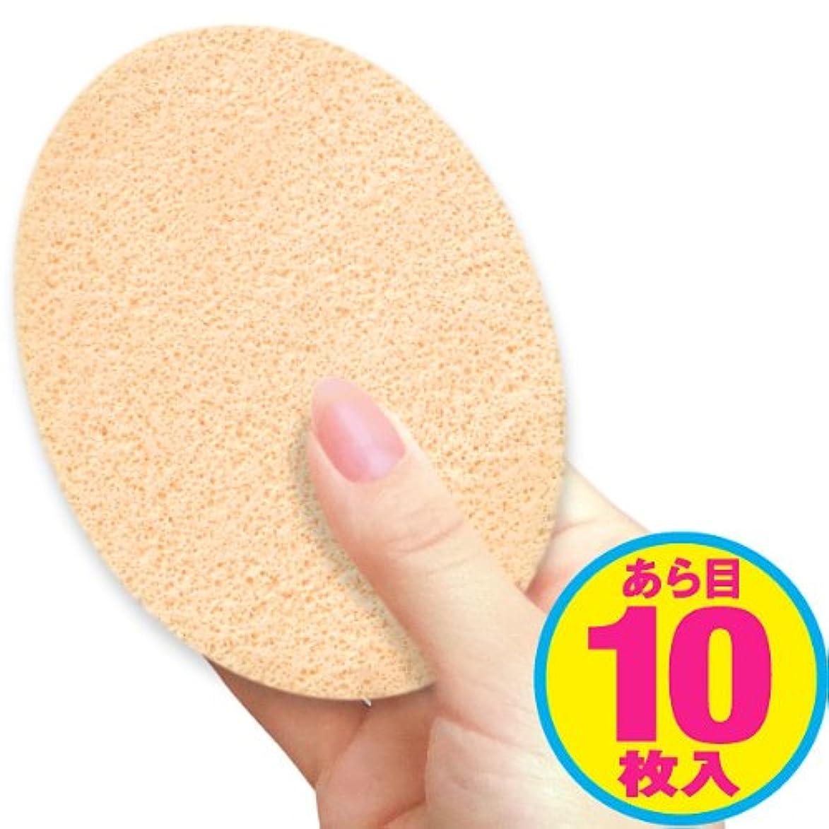 フェイシャル スポンジ 【粗目/エステプロ仕様】 10枚入(クレンジング?拭き取り用)